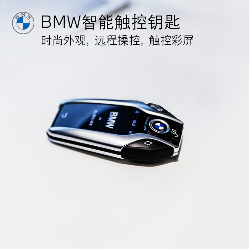 BMW 宝马 汽车智能触控液晶钥匙 5系/6系GT/7系/X系适用