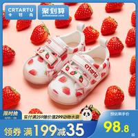 卡特兔儿童鞋女春夏网面休闲鞋软底宝宝学步鞋婴儿鞋