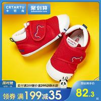 卡特兔春秋1-3-5岁 婴儿学步鞋软底防滑 宝宝软底网鞋透气婴儿鞋