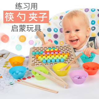 DALA 达拉 夹珠挑豆子蒙氏蒙特梭利教具儿童玩具益智力早教多功能男女孩动脑
