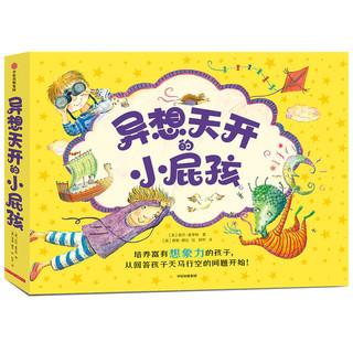 异想天开的小屁孩(套装共9册)培养富有想象力的孩子,从回答孩子天马行空的问题开始! [3-6岁]