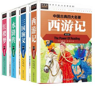 苏宁SUPER会员 : 《小学生课外书籍四大名著》