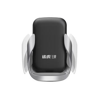 TUHU 途虎 途虎王牌 电动自动感应车载手机导航支架无线充电器 感应线圈 10W速充