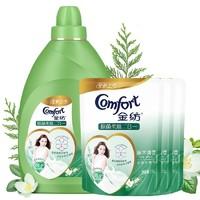 Comfort 金纺 2合1衣物护理剂 草木清香 2.5L+1.1L*3