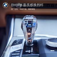 BMW 宝马  3系汽车水晶质感操纵换挡杆排档头 施华洛世奇元素