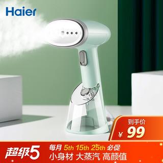 Haier 海尔 ()手持小型挂烫机 蒸汽电熨斗家用烫衣机差旅迷你便携式熨烫机  HY-GW2502A