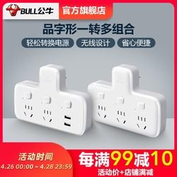 BULL 公牛 公牛插座转换插头多功能插座一转多插座转换器插线板不带线品字