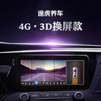 TUHU 途虎 4G+carplay版 行车记录仪