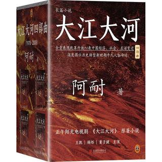 《大江大河四部曲》(套装 共4册)