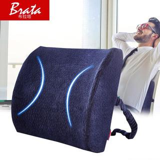 布拉塔  靠垫 记忆棉慢回弹腰靠孕妇靠枕