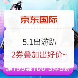 京东国际 美妆5.1出游趴生活季专场