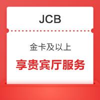 JCB X 龙腾出行 信用卡支付优惠
