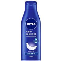 NIVEA 妮维雅 妮维雅(NIVEA)深层润肤乳液200ml(身体乳 润体乳 滋润肌肤 朱一龙同款)