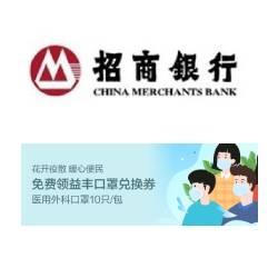 限地区 : 招商银行 指定地区领取口罩