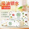 植护 厨房专用纸抽取式厨房纸巾 吸油吸水油炸抽纸擦手纸 1大包