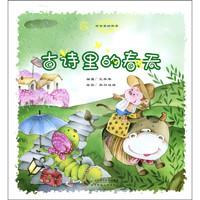 《中国记忆·古诗里的四季:古诗里的春天》(附赠光盘)
