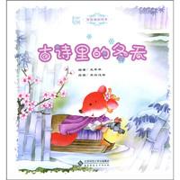 《中国记忆·古诗里的四季:古诗里的冬天》(附赠光盘)