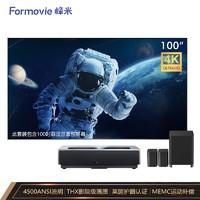 峰米 4K Max 激光电视(含100英寸菲涅尔柔性抗光屏)