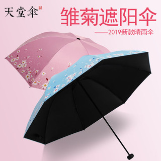 天堂伞黑胶遮阳伞大号女士晴雨两用太阳伞防晒防紫外线折叠超轻伞