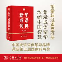 《新华成语词典 第2版》