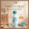 宇津 日本进口 婴儿液体爽身粉新生儿桃叶水痱子粉宝宝专用桃子水 蓝色保湿款 200ml