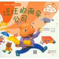 《韩国儿童理财童话集·经济好好玩:汪汪的雨伞公司》