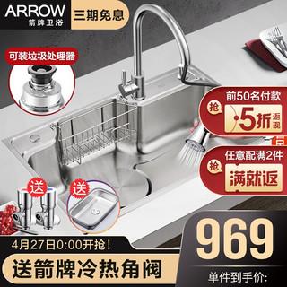 ARROW 箭牌卫浴 ()304不锈钢水槽 家用洗菜池  800*480单槽