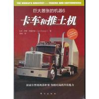 《巨大嚣张的机器6:卡车和推土机》