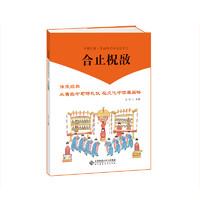 《中国元素·写给孩子的礼乐文化:合止柷敔》