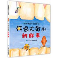 《德国精选科学图画书·牙齿大街的新鲜事》(精装)