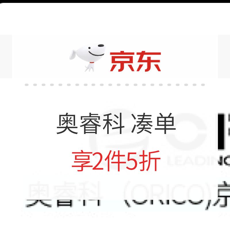 促销活动 : 京东商城 奥睿科 凑单活动