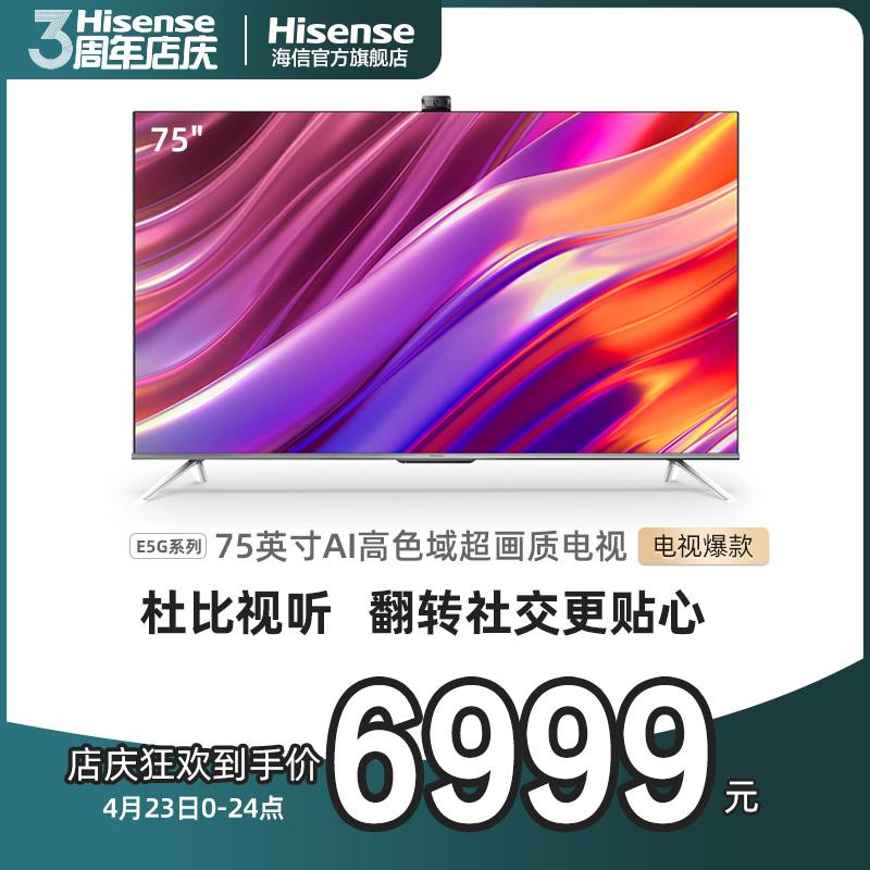 Hisense 海信  /75E5G 75英寸4K高清高色域AI社交平板液晶电视机