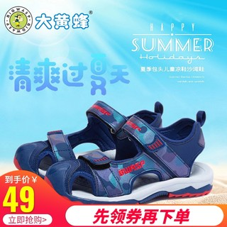 BIG WASP 大黄蜂 男童沙滩凉鞋男孩夏季新潮儿童包头防踢沙滩鞋中小童软底鞋