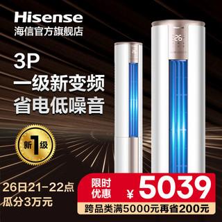 Hisense 海信  3匹P新一级变频空调圆柱立式柜机冷暖两用智能客厅落地72500