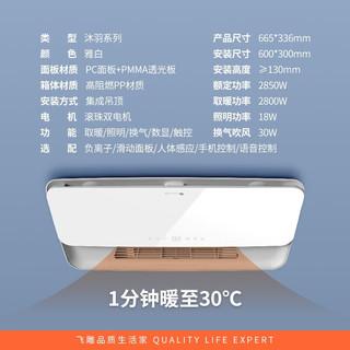飞雕风暖浴霸卫生间暖风机浴室取暖器 自动滑盖设计负离子双电机 沐羽系列 人体感应APP控制 云控滑盖版