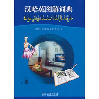 《汉哈英图解词典》(附光盘1张)