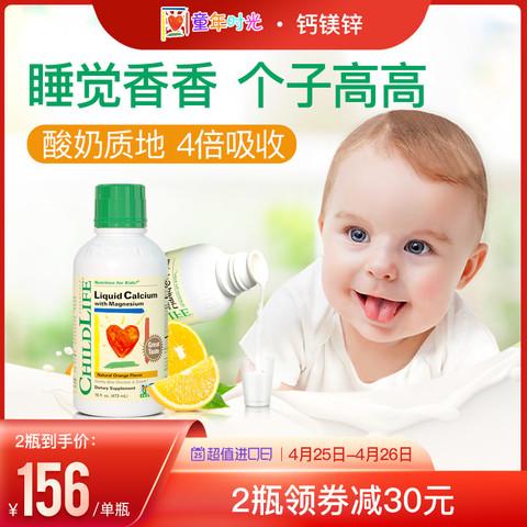 CHILDLIFE 童年时光 钙镁锌婴儿液体钙儿童钙铁锌婴幼儿成长乳钙宝宝补锌