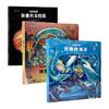 洞穿世界系列(生命史+海洋+太阳系)挖洞拉页设计的纸质立体博物馆,视觉艺术直观世界)浪花朵朵