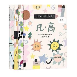 我和大师一起画4册套装 新书后浪 12堂艺术实践课学习素描上色和拼贴学习如何像大师