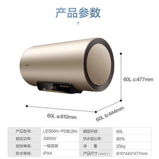 Leader 统帅 LES60H-P5 电热水器 60升