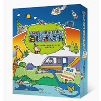 《360个儿童创意思维百科活动书》(套装共6册)