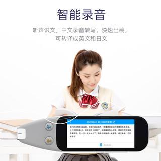 汉王全语通词典笔多功能大屏AI翻译笔TS500 英语扫描翻译笔 扫描笔扫译笔扫读笔电子词典 翻译机 学习机白色