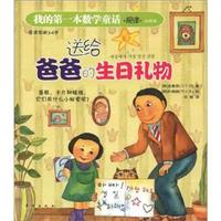 《我的第一本数学童话·规律:送给爸爸的生日礼物 》(精装)