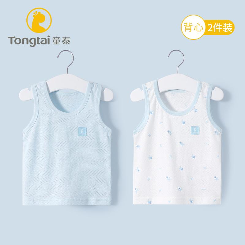 Tong Tai 童泰 婴儿纯棉背心 2件装