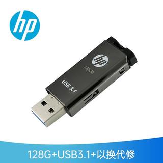 惠普(HP)128GB USB3.1固态级U盘x770w金属高速U盘 读速可达200MB/s