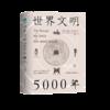 世界文明5000年