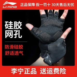 李宁健身手套男器械训练运动护腕女单杠引体向上防滑起茧半指手套 932