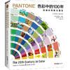 《色彩中的100年:潘通经典配色图鉴》