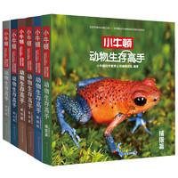 《小牛顿动物生存高手》(套装共6册)