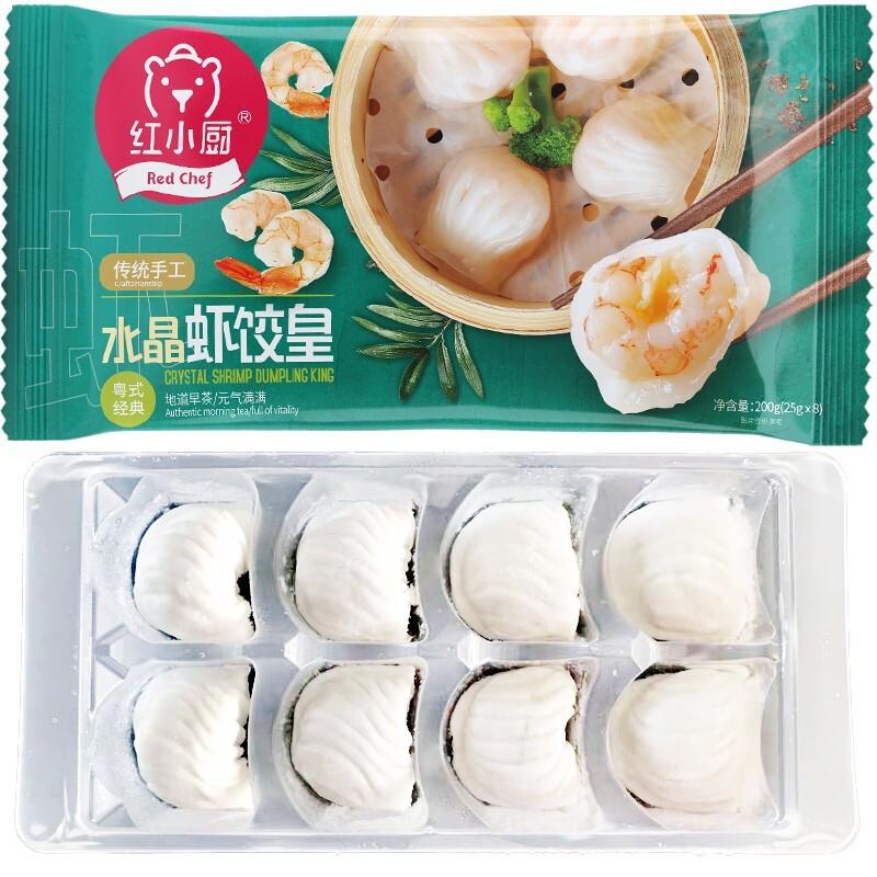 京东PLUS会员 : RedChef 红小厨 红小厨 广式经典水晶虾饺 200g/袋(25g*8只)